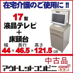 Panasonic17型液晶テレビ+収納ボックス床頭台セット 中古j1915|outletconveni