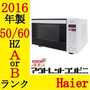 Haierヘルツフリー電子レンジフラットJM-FH18D中古...