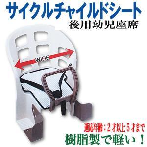 [おまけ付]自転車用チャイルドシート CPRL-001樹脂製 後用幼児座席 2色 j2078j2089