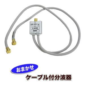 おまかせ分波器  UHF(地デジ) BS/CS ケーブル49〜50cm中古 j2083|outletconveni