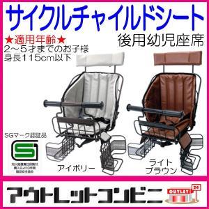 [おまけ付]後用幼児座席 サイクルチャイ...