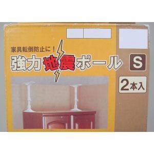 【アウトレット品】強力地震ポールS 突っ張り棒 ホワイト 耐...