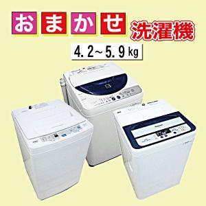 【中古】【送料無料】メーカー おまかせ 全自動洗濯機 4.2...