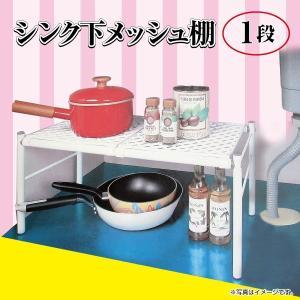 【アウトレット】 シンク下メッシュ棚 1段 キッチン隙間収納 耐荷重5kg SC-10 j2269|outletconveni