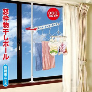 ◎【商品説明】 窓枠に洗濯物をちょっと干しできる物干しポールです。 ハンガーアーム部分は360°回転...