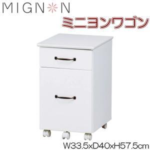 【アウトレット品】 ミニヨンワゴン ホワイト 木製 ワゴン収納 キャスター付 MIGNON-W j2372|outletconveni