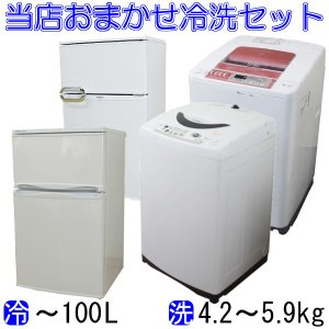当店おまかせ 2ドア冷蔵庫80-99L・洗濯機4.2-5.0kセット中古j842|outletconveni