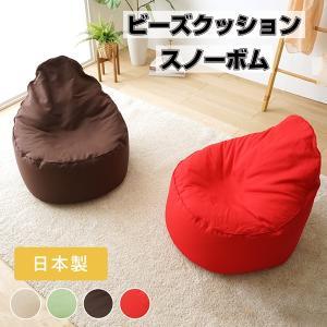 ビーズクッション スノーボム ブラウン ベージュ グリーン レッド 布張り 綿100% 代引不可 送料ミニ mt-001-snowbomb|outletconveni