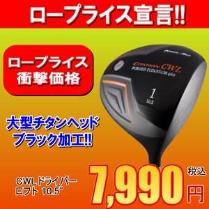 ドライバー ゴルフ 1W お買い得 チタン 大型ヘッド ブラックヘッド パワービルト CWLドライバー 送料無料|outletgolf