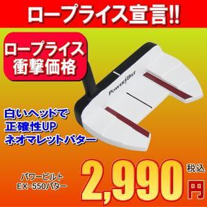 パター ゴルフクラブ ネオマレット お買い得 白ヘッド ホワイトパター パワービルト EX-550|outletgolf