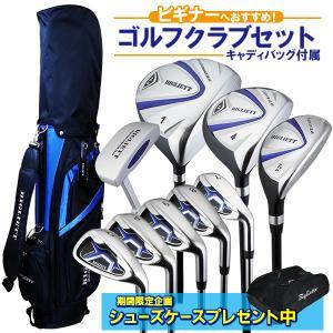 クラブセット メンズ お買い得 激安 ゴルフセット オールインワン 送料無料 やさしいコース直行 ビリエットクラブセット