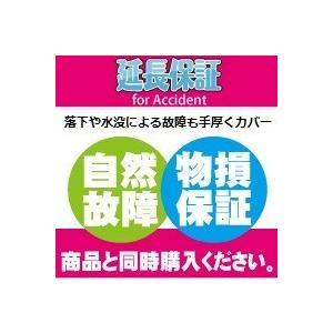5年アクシデント保証:家電(税込販売価格30,001円から40,000円) outletplaza