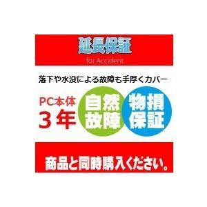 3年アクシデント保証:PC本体(税込販売価格120,001円から140,000円) outletplaza