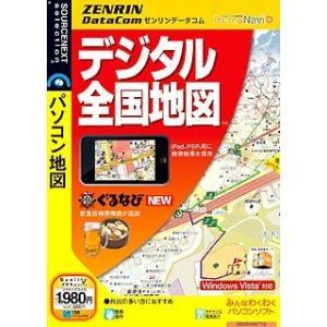 【新品/取寄品】ゼンリンデータコム デジタル全国地図 Ver1.6 0000096710