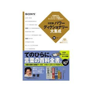 【新品/取寄品/代引不可】メモリースティック-ROM (決定版、パワーディクショナリー大集成) BBEB-D009S//CJ|outletplaza