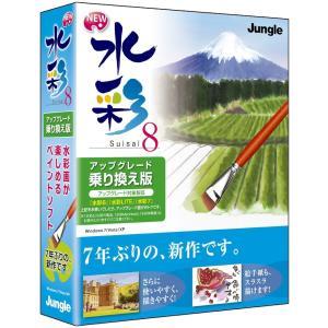 【新品/取寄品】水彩8 アップグレード版 JUCW-3853