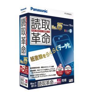 【新品/取寄品】読取革命Ver.15 製品版 PTS-RPN0015