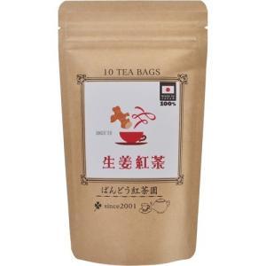 【通販限定/新品/取寄品/代引不可】ばんどう紅茶園 生姜紅茶 2.3g*10袋入|outletplaza