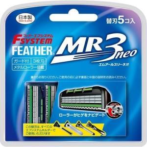 【新品/取寄品】【通販限定】フェザー エフシステム MR3ネオ 替刃 5コ入