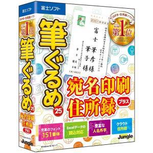 【新品/取寄品】筆ぐるめ 25 宛名印刷・住所録 プラス JP004579
