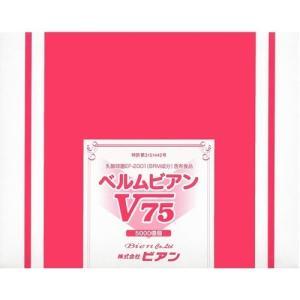 【通販限定/新品/取寄品/代引不可】ベルムビアンV75 1g*50包|outletplaza