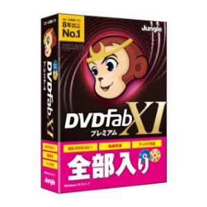 【新品/取寄品/代引不可】DVDFab XI プレミアム JP004679