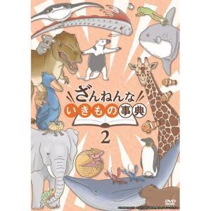 【新品/取寄品】ざんねんないきもの事典? DVD