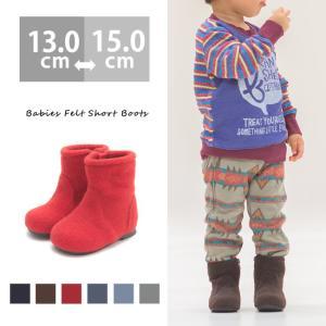 ショートブーツ ベビー フェルト 靴 女の子 ブーツ キッズ ショートブーツ  小さいサイズ 大きいサイズ 送料無料 在庫限り|outletshoes