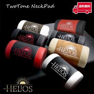 HELIOS ヘリオス ツートン レザー ネックパッド 低反発 ネックピロー ヘッドレスト 2個