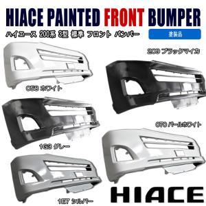200系ハイエース 3型 標準用 塗装品 フロント バンパー 新品です。  平成22年8月〜平成25...
