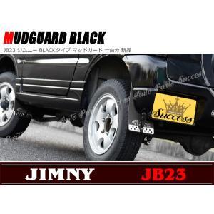 マッドフラップ ジムニー JB23 泥除け マッドガード B...