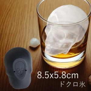 アイストレー シリコン製 製氷皿 大きい 3D ドクロ スカル 頭蓋骨 ロックアイス アイスキューブ...