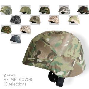 SHENKEL シェンケル M88 米軍 アメリカ軍 フリッツ タイプ ヘルメット カバー 13色 ...