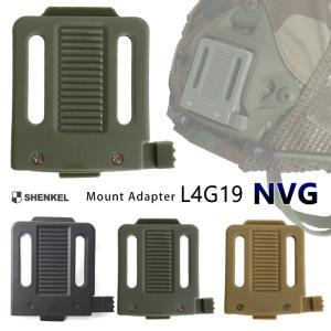 SHENKEL  L4G19 NVGマウントアダプター シュラウドアダプター 4色 ブラック/グレー...