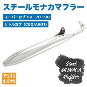 スーパーカブC50C70C90モナカマフラー  往年の行灯カブをモチーフにしたクラシック感のあるモナ...