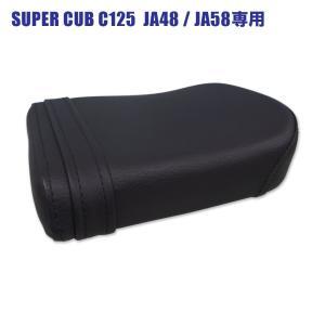 スーパーカブ C125 JA48 専用 ピリオンシート 黒 P40