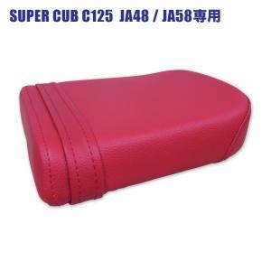 スーパーカブ C125 JA48 専用 ピリオンシート 赤 P41