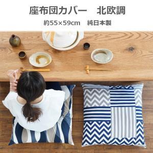 ・座布団中身55x59cm用に入れて使える座布団カバーです。  ■素材 綿オックス プリント 日本製...