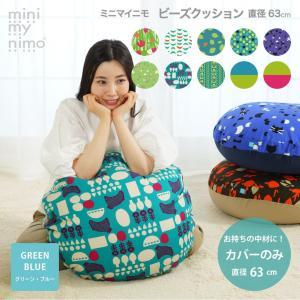 ビーズ クッションカバー M 円型 直径 63cm  おしゃれ 可愛い 20柄 送料無料 ミニマイニモ|outstylepro