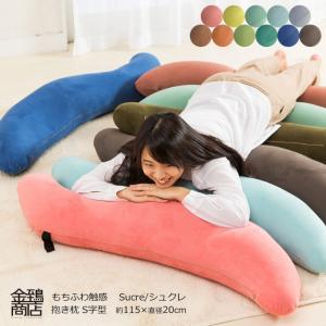 抱き枕 ビーズ S型 シュクレ 安眠枕 体にフィット 妊婦 マタニティ 体圧分散 快眠 いびき軽減 ...