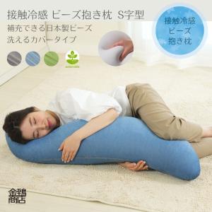 抱き枕 ビーズ 接触冷感 ひんやり S型  安眠枕 体にフィット 妊婦 マタニティ 授乳クッション ...