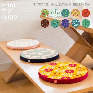 チェアパッド シートクッション 丸 34丸x3 cm  日本製 ミニマイニモ おしゃれ 可愛い かわいい 20柄|outstylepro