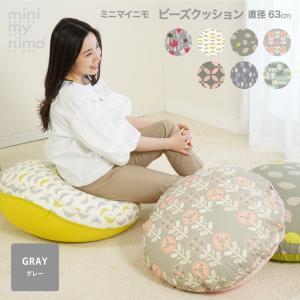 ラウンドビーズクッション M 円型 63 cm おしゃれ 可愛い 20柄 送料無料 中身とセット ミニマイニモ|outstylepro