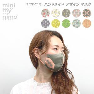 ハンドメイド デザイン マスク 布マスク おしゃれ かわいい 日本製 洗える 手づくり 綿 プリント ニット 消臭 日本製 サスティナブル ミニマイニモの画像
