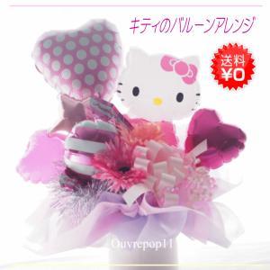 お誕生日 プレゼント 結婚お祝い 発表会 ギフト サンリオ キティのバルーンアレンジ ouvrepop11のバルーンギフト POPPY