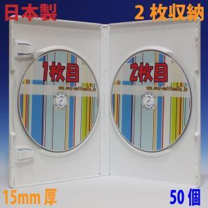 日本製 15mm厚標準サイズに2枚収納 2枚収納ポップマンボウトールケース ホワイト50個 ovalmultimedia
