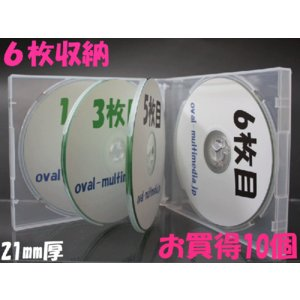 21mm厚に6枚収納CDケース マルチCD DVDケース6枚収納 スーパークリア10個|ovalmultimedia