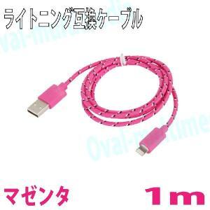 Lightning互換USBケーブル 互換ライトニング8ピンケーブル1mマゼンタ ovalmultimedia