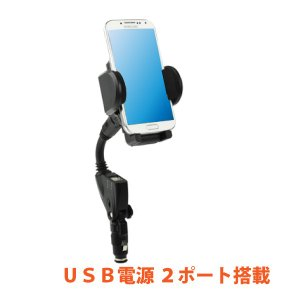 GalaxyやiPhone等に USB電源2ポート搭載 車載用シガーソケットモバイルホルダー3|ovalmultimedia