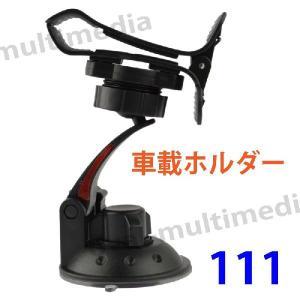 クリップ式で使いやすい 車載用クリップホルダー3 111|ovalmultimedia